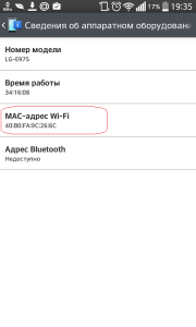 Посмотреть MAC-адрес Wi-Fi