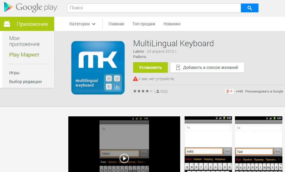 Приложение MultiLingual Keyboard