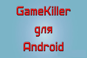 Gamekiller android