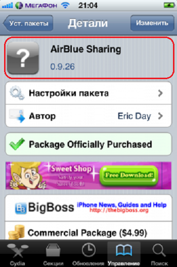 Поиск airBlue Sharing