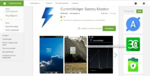 Утилита CurrentWidget: Battery Monitor