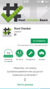 Утилита Root Checker Basic