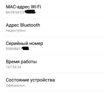 MAC-адрес Wi-Fi