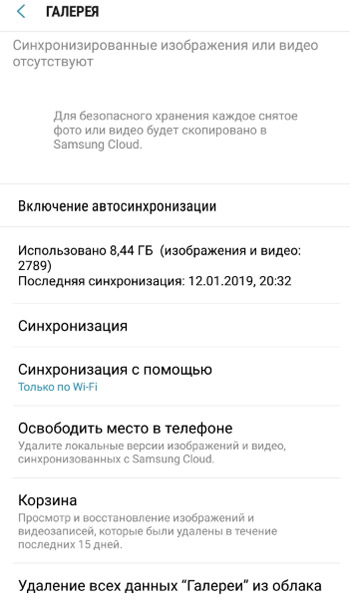 Галерея, Samsung Cloud настройки
