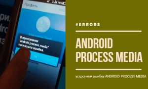 Android Process Media