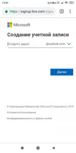 Почта Outlook регистрация